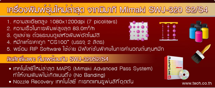 Mimaki SWJ 320 S2/S4 new products